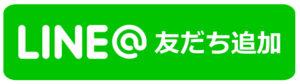 登録支援機関の登録相談専用LINE@