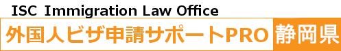 外国人ビザ申請サポートPRO静岡