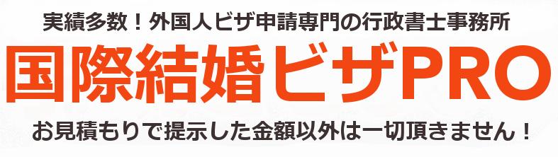 静岡・浜松・沼津で国際結婚・日本人の配偶者ビザ申請代行サポート