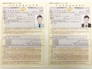 技術・人文知識・国際業務(就労ビザ・労働ビザ)