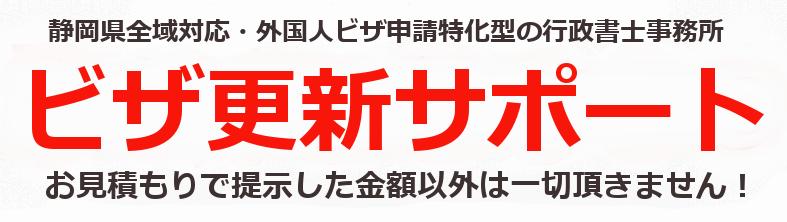 静岡県内全域対応。外国人の在留期間(ビザ)更新許可申請手続きサポートの行政書士法人エベレスト静岡駅前事務所