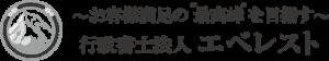 行政書士法人エベレスト静岡駅前事務所