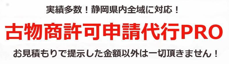 静岡県の古物商許可申請代行サポートPRO