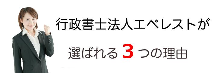 【古物商許可申請代行】行政書士法人エベレスト静岡駅前事務所が選ばれる3つの理由