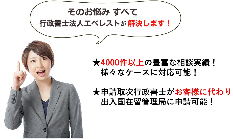 行政書士法人が国際結婚・日本人の配偶者ビザ申請のお悩みを解決します!