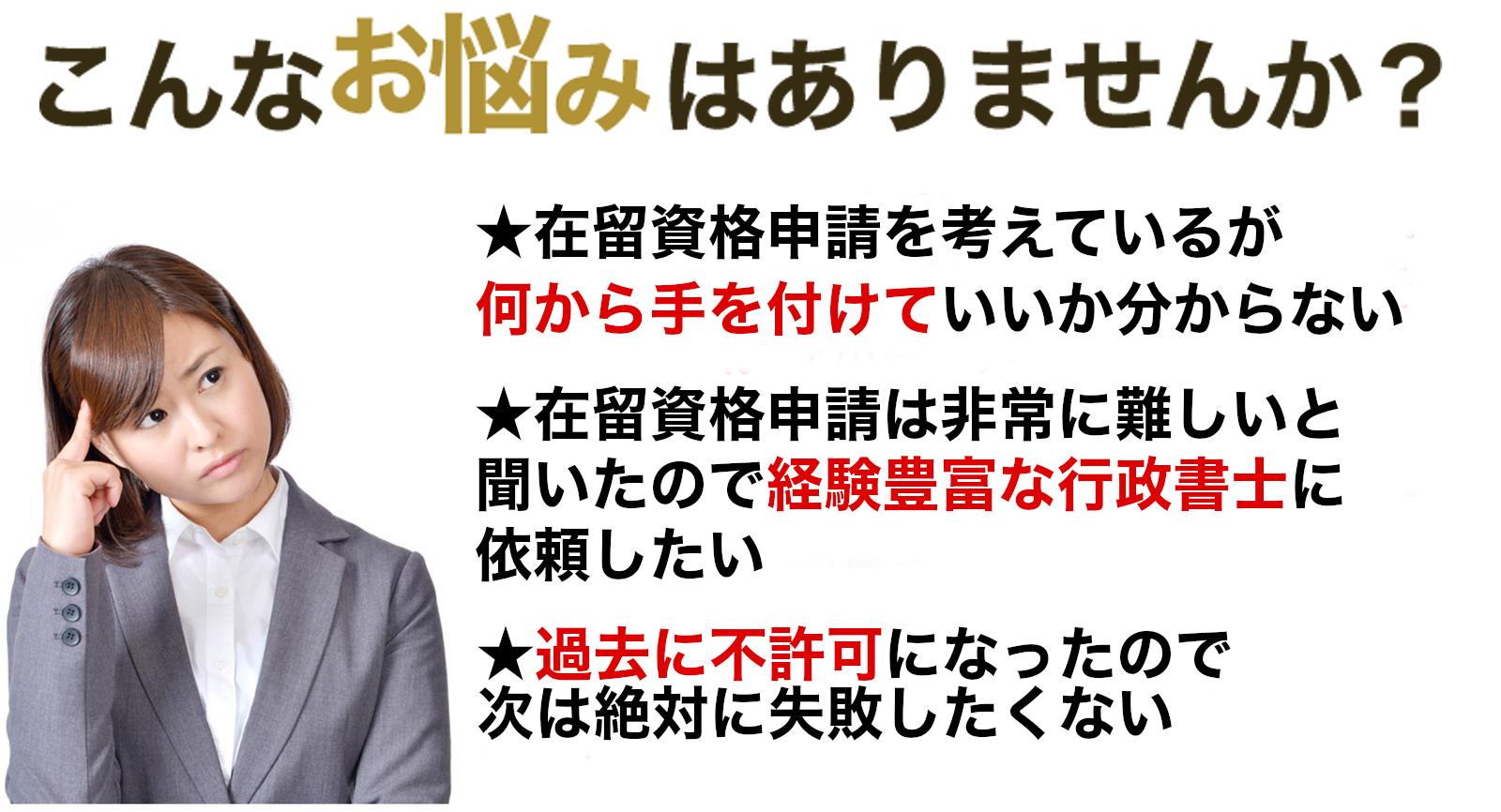 こんなお悩みありませんか? 行政書士法人エベレスト東京品川事務所が解決致します! ✅ ビザ申請予定ですが、何から手をつけていいか分からない。行政書士に相談したい。 ✅ 外国人ビザ申請は非常に難しいと聞いたので専門家(行政書士法人エベレスト東京品川事務所)に任せたい。 ✅ 会って相談できる経験豊富な行政書士に依頼したい(直接面談)。 ✅ 過去に自己申請で不許可。次は失敗したくないので行政書士に相談したい。 ✅ 土日対応可能・経験豊富なビザ申請のプロ(行政書士法人エベレスト東京品川事務所)にお願いしたい。