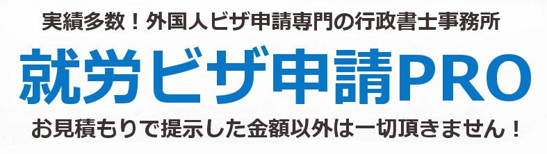 【外国人就労ビザ申請サポート】東京都港区の行政書士法人エベレスト東京品川事務所