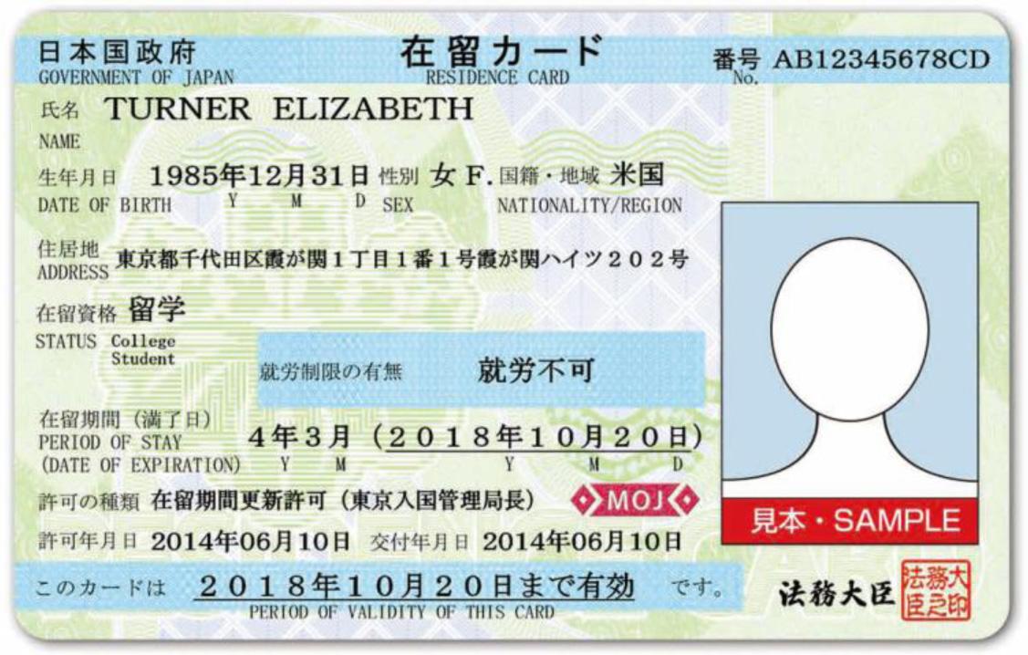 【静岡県の行政書士】在留カード表面の「就労制限の有無」をご確認ください。在留カード表面の「就労制限の有無」をご確認ください。