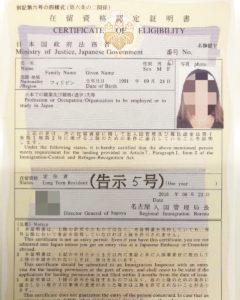 【お客様の声】日系外国人の配偶者を海外から呼び寄せ!東京都港区の行政書士法人エベレスト東京品川事務所