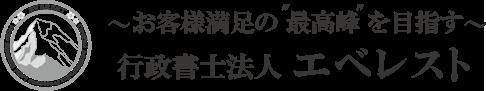 行政書士法人エベレスト東京品川事務所