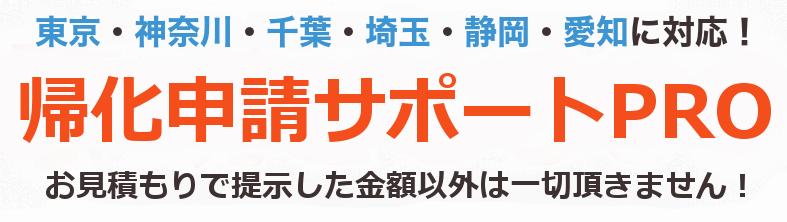 帰化申請サポートPRO!東京都港区の行政書士法人エベレスト東京品川事務所