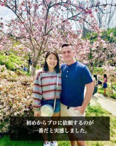 【アメリカ人配偶者×日本人妻】在留資格認定証明書交付申請|初めからプロに依頼するのが一番だと実感しました。在留資格「日本人の配偶者等」のビザ申請(在留資格認定証明書交付申請)|静岡県の行政書士佐野
