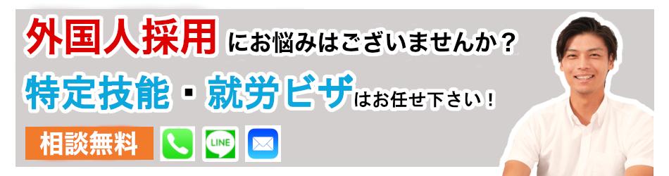 【静岡県】特定技能ビザ申請PRO 外国人採用にお悩みはございませんか?特定技能ビザ申請はお任せください!