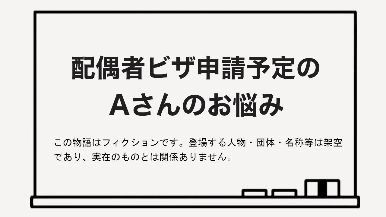 配偶者ビザ申請予定のAさんのお悩み。この物語はフィクションです。登場する人物・団体・名称等は架空であり、実在のものとは関係ありません。【静岡県の行政書士】国際結婚・日本人の配偶者ビザ申請代行サポートPRO!静岡市・富士市・富士宮市・沼津市・掛川市・浜松市に対応!