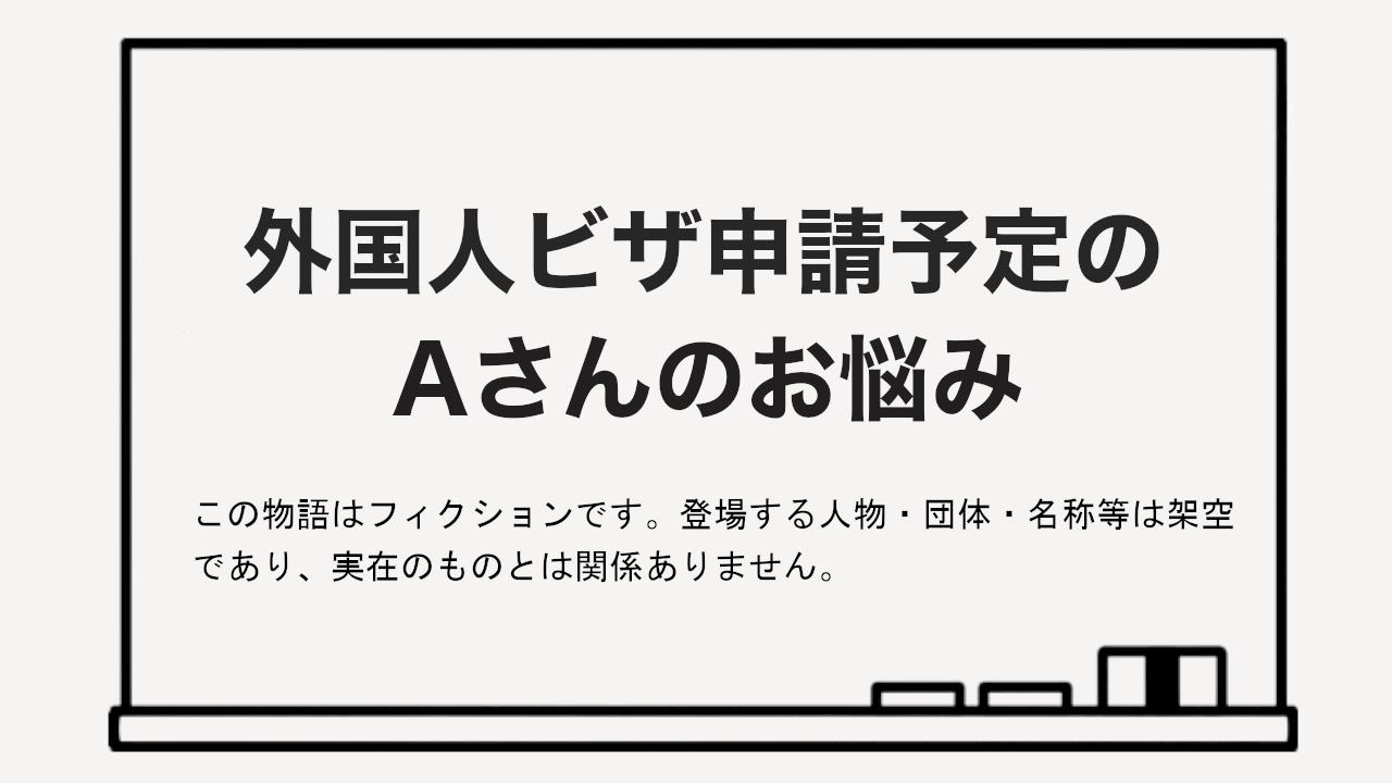 外国人特定技能ビザ(在留資格)申請予定の静岡県内に住むAさんのお悩み。この物語はフィクションです。登場する人物・団体・名称等は架空であり、実在のものとは関係ありません。静岡市・富士市・富士宮市・沼津市・掛川市・浜松市に対応!
