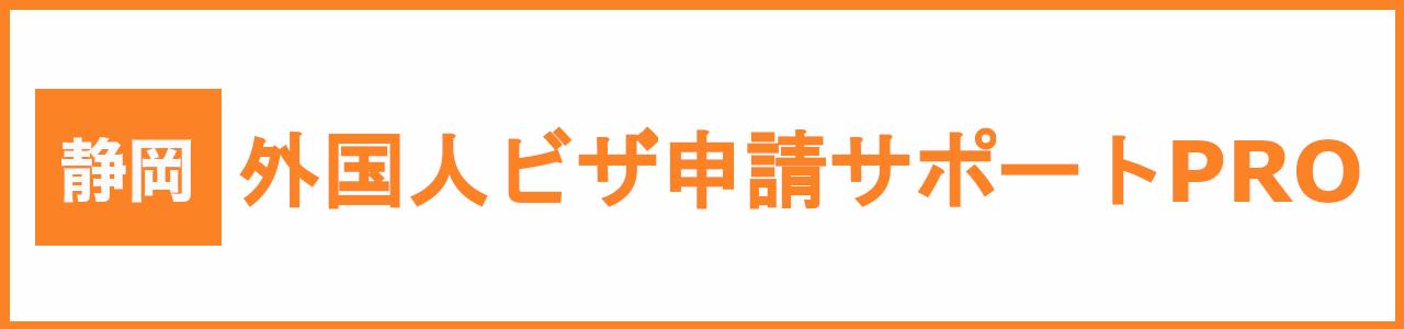 外国人在留資格(ビザ)・帰化申請サポート!静岡県対応の行政書士事務所