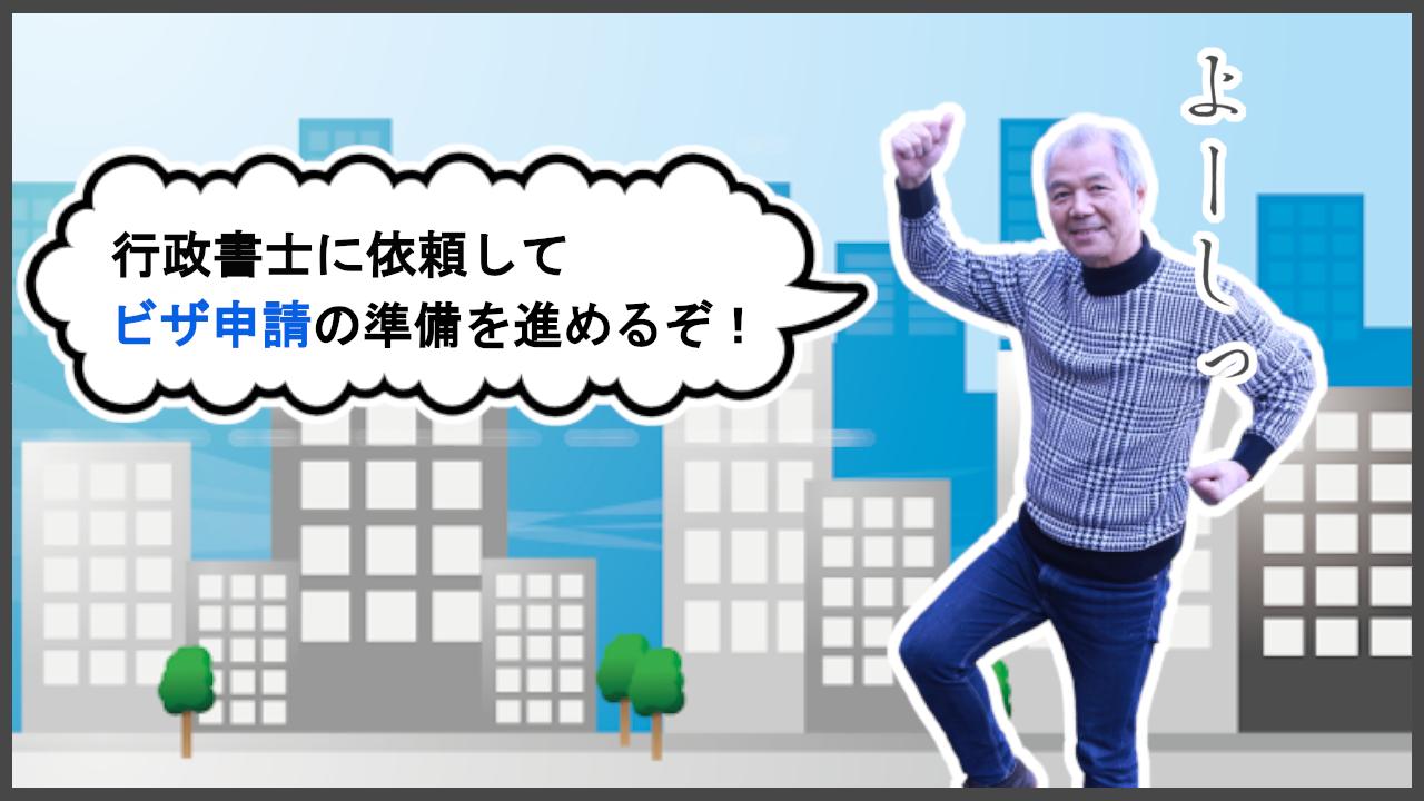 よーし!静岡県のA.C.C.行政書士事務所に依頼して外国人ビザ申請の在留資格申請(在留資格認定証明書・在留資格変更許可申請)の準備を進めるぞ!