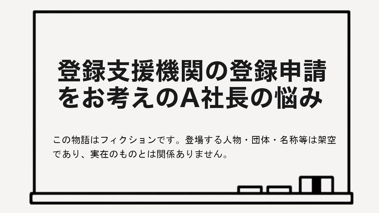 登録支援機関の登録申請予定の静岡県内に住む有料職業紹介事業主のAさんのお悩み。この物語はフィクションです。登場する人物・団体・名称等は架空であり、実在のものとは関係ありません。静岡市・富士市・富士宮市・沼津市・掛川市・浜松市に対応!