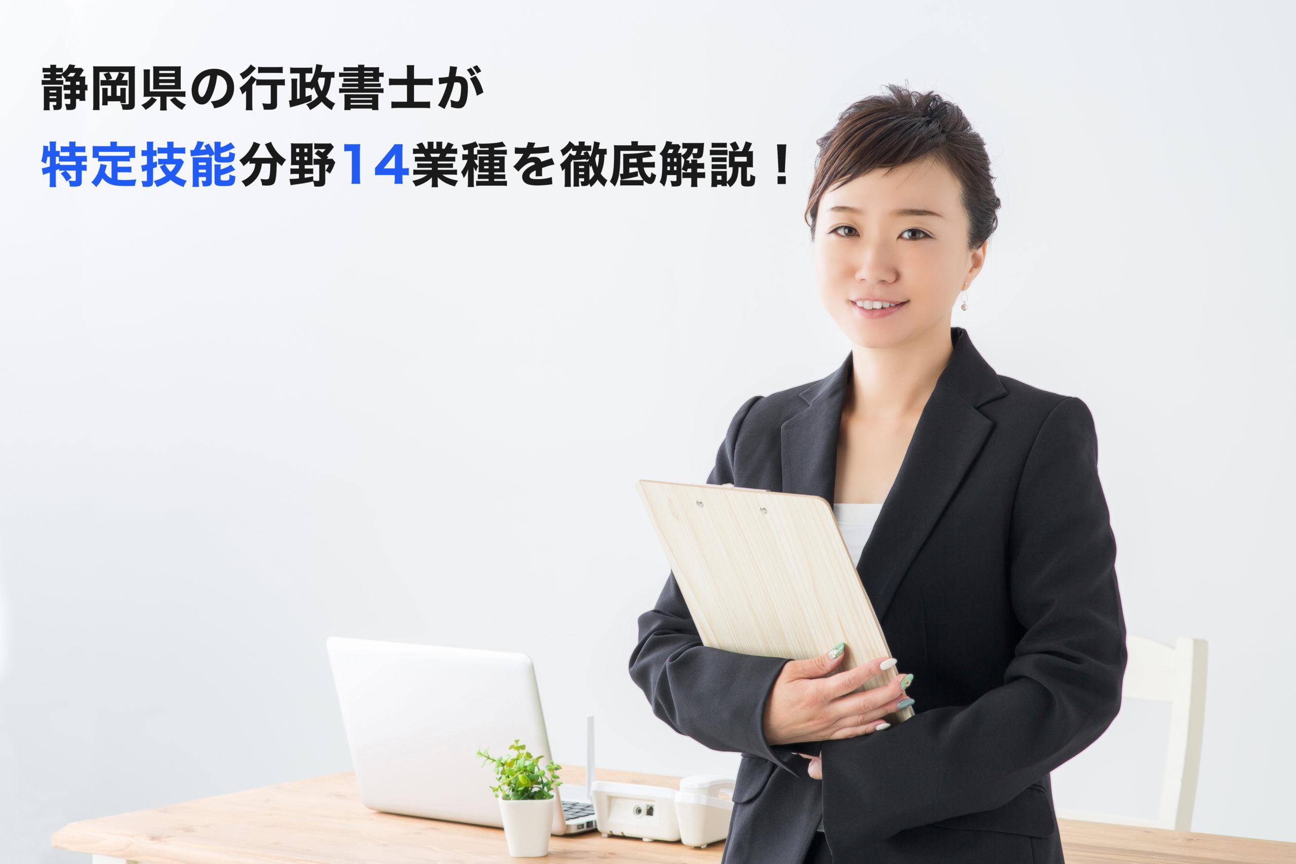 【静岡県の行政書士】特定技能分野14業種を徹底解説!