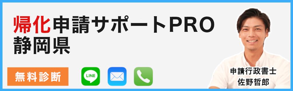 【静岡県の行政書士】帰化申請サポートPRO静岡県