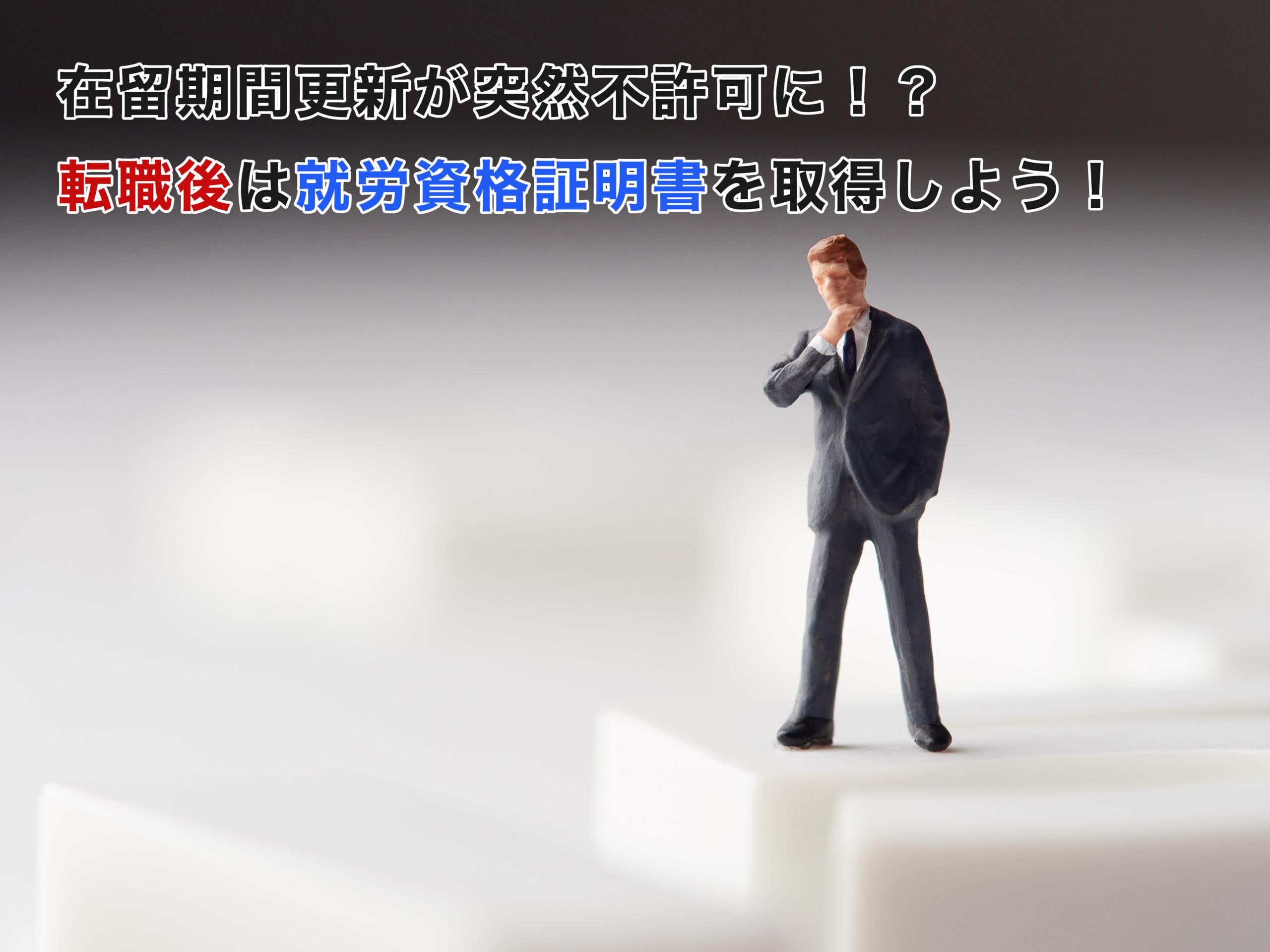【静岡県の行政書士】在留期間更新が不許可に!?就労資格証明書交付申請をしよう!