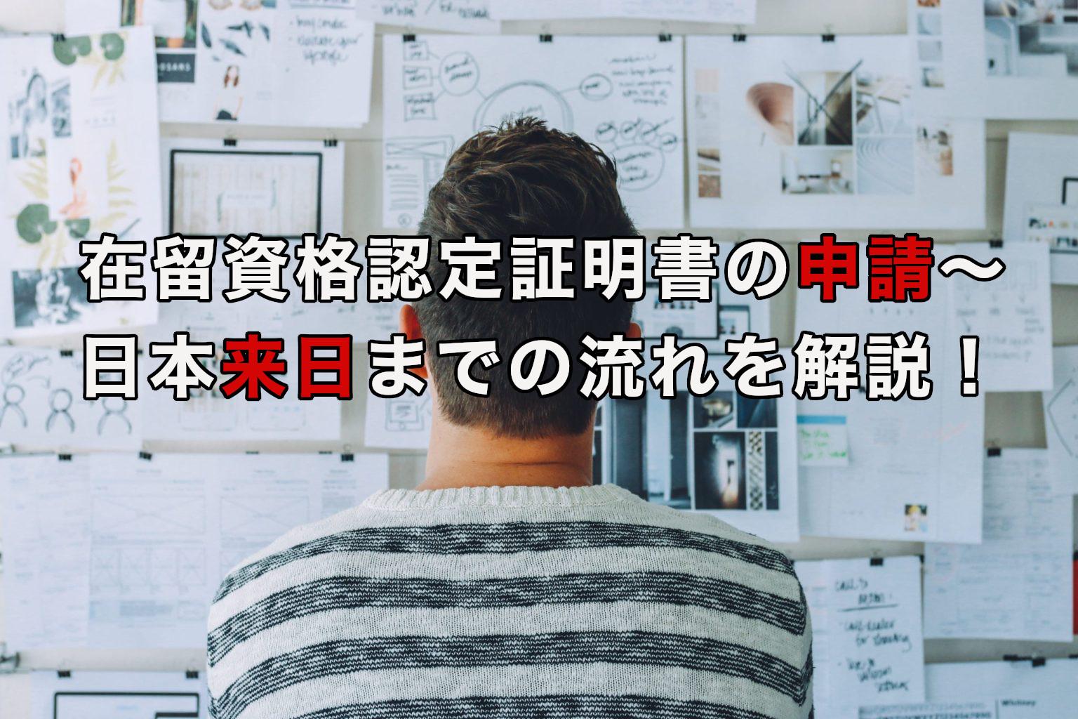 【静岡県の行政書士】在留資格認定証明書交付申請から日本来日までの流れを解説