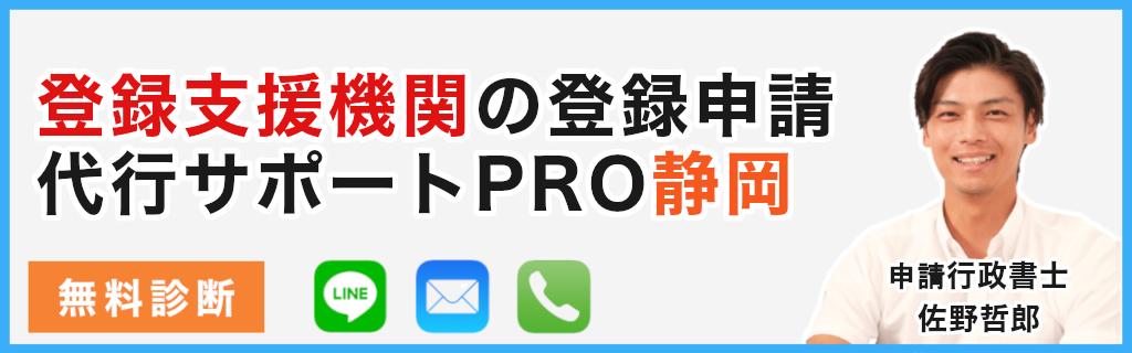 【静岡県の行政書士】登録支援機関の登録申請代行サポートPRO