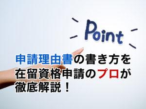 申請理由書(日本人の配偶者ビザ申請)の書き方・例文を外国人ビザ申請のプロである行政書士が徹底解説!