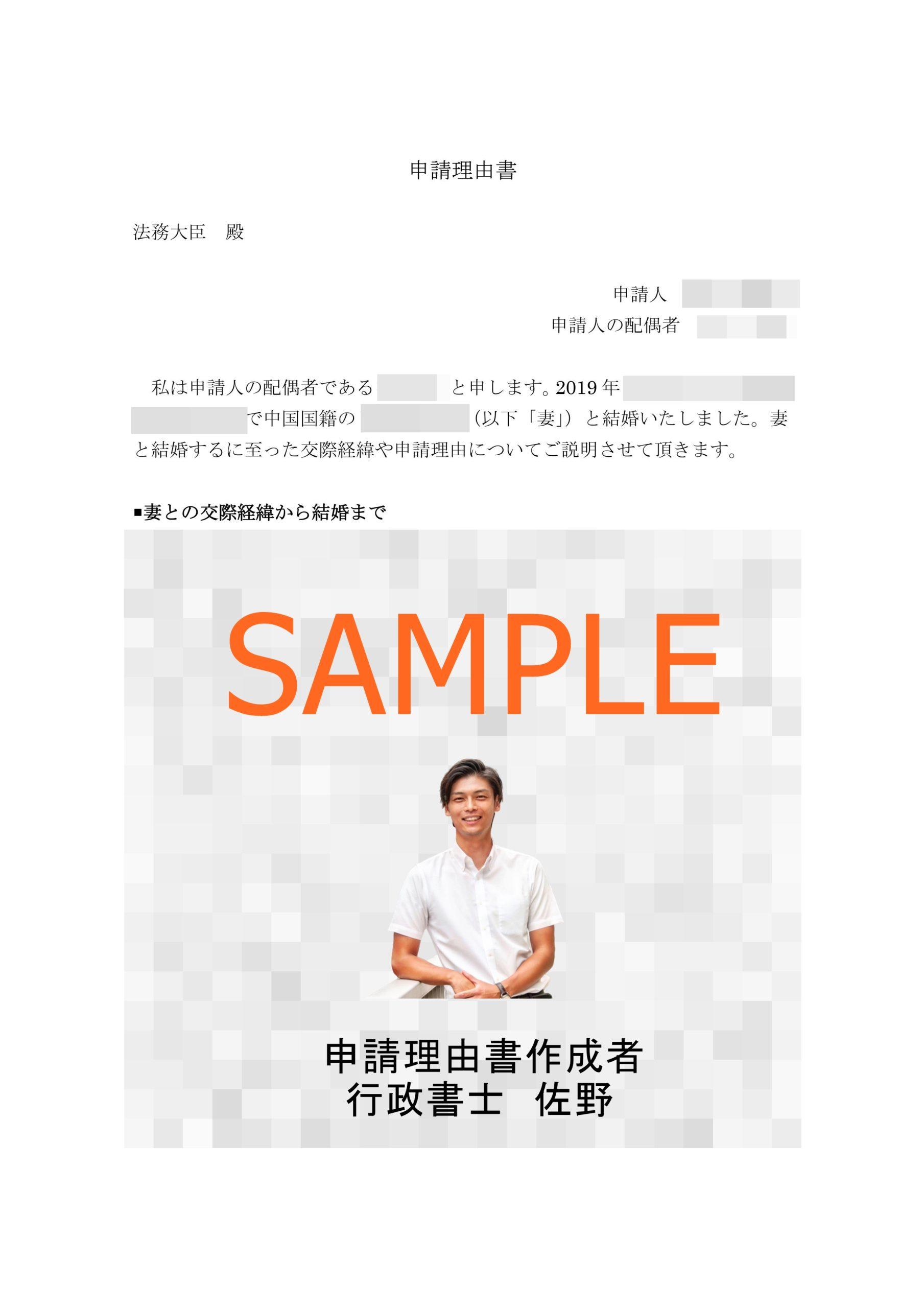 申請理由書(日本人の配偶者ビザ申請)の書き方を外国人ビザ申請のプロである行政書士が徹底解説!
