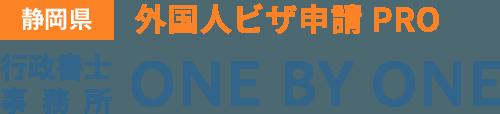 外国人在留資格(ビザ)・帰化申請サポート!静岡県対応の行政書士事務所ONE BY ONE