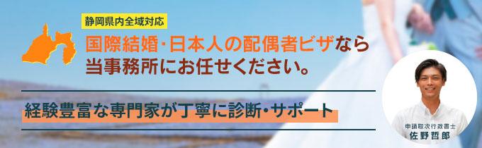 国際結婚・日本人の配偶者ビザなら当事務所にお任せ下さい