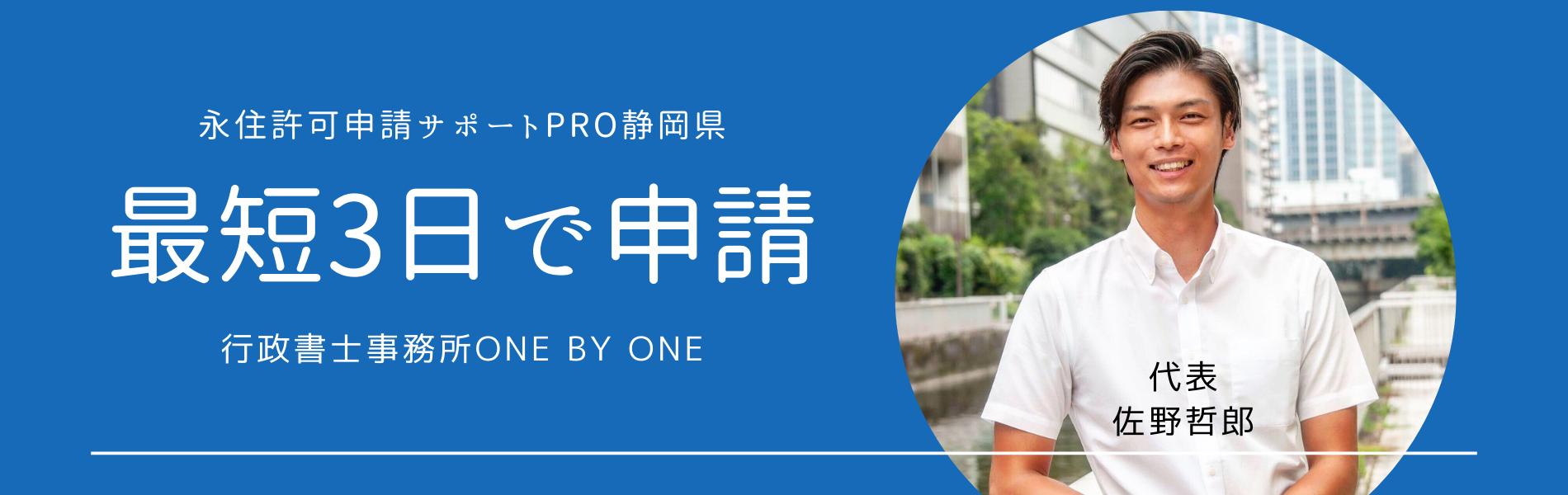 永住許可申請サポートPRO静岡