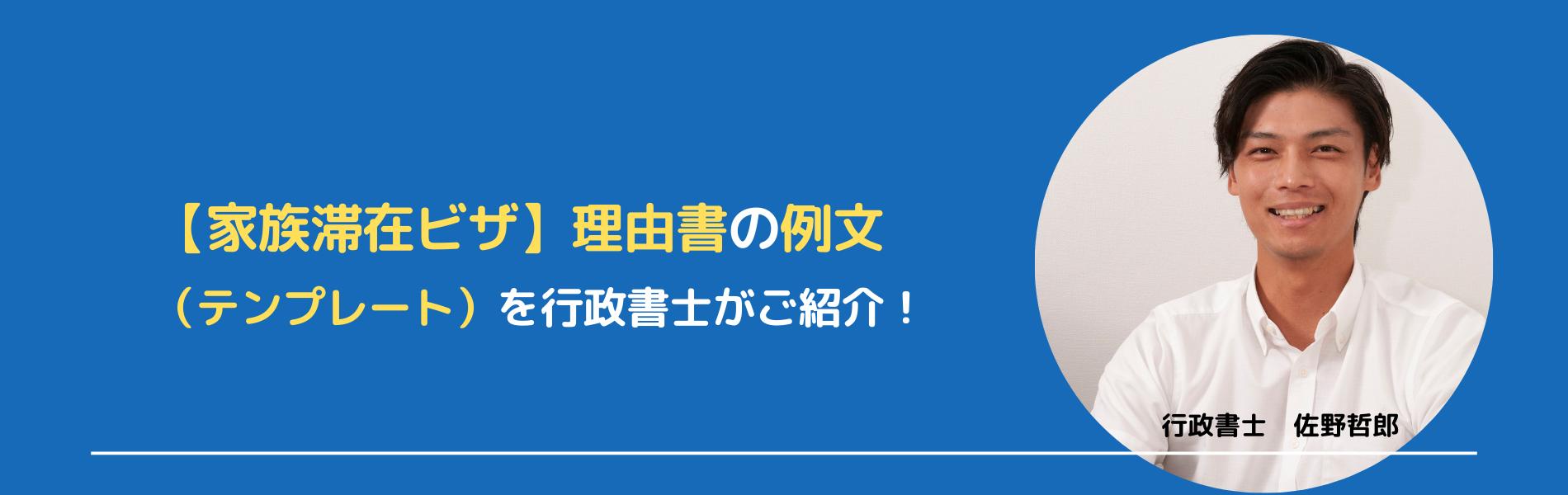 【家族滞在ビザ】申請理由書の例文(テンプレート)・書き方を行政書士がご紹介!